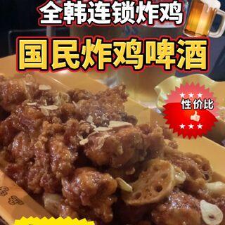 #城市美食探索家##韩国美食##韩国炸鸡# 首尔入秋后的第一份炸鸡啤酒我已经安排了!你呢~