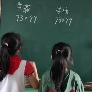 这样算,全班同学都服了!小学数学简便计算。