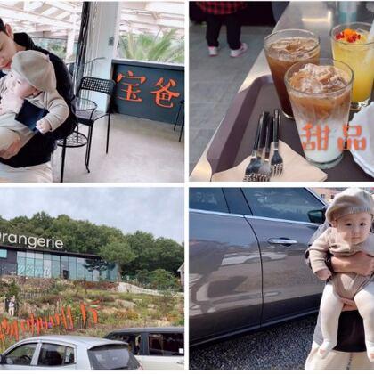 【赞评抽位宝妈送袋米饼】 https://shop205476595.taobao.com 好久没有一家子一同出去放风了,好怀念可以肆无忌惮的出去旅行的日子~#韩国vlog##吃秀##咖啡厅打卡#