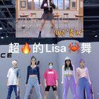 #lisa##lisa螃蟹舞##blackpink#