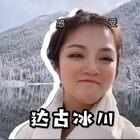『10.26』https://shop366615250.taobao.com/shop/view_shop.htm?shop_id=366615250冰川好美啊 不负舟车劳顿!#vlog##小乔的日常#