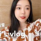 拍摄新品那天的日常/全家早餐/店铺新品预览已出👉 https://shop271733327.taobao.com/?spm=a230r.7195193.1997079397.2.a810473eiym3CA #vlog##芮妮的vlog#