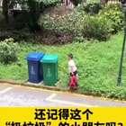 """这个扔垃圾的小盆友又有""""迷惑行为""""了!#宝宝的迷惑行为#"""