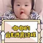 记录一个21个月小吃货的自主进食过程#宝宝开饭啦##小吃货#