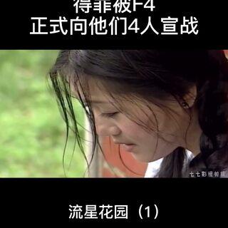 #我要上热门##影视剪辑##追过的台湾偶像剧#