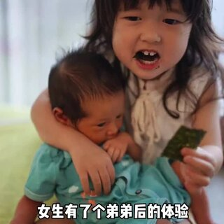 你要弟弟吗?是什么体验呢?#陪你长大##姐弟日常##家有二宝#