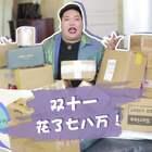尾款人的快乐~八万双十一战利品开箱!#美图创作者计划#