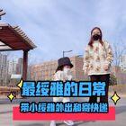 绥(sui)雅的日常,带小绥雅外出公园玩顺带寄快递韩国童装#我和闺蜜有个约会##童装##快递#