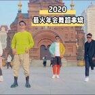 2020最火🔥年会舞蹈串烧 音乐创意节目视频#年会舞蹈串烧##随手美拍#