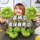 姜柄瓜 90%的人都没有吃过的瓜#美食##热门#