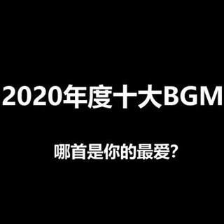 #2020让人泪目的瞬间##这十首BGM记录了我们共同经历的2020##回顾2020#