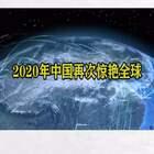 2020年中国再次惊艳全球,牛逼了我的祖国,加油💪#回顾2020#