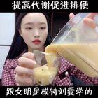 女明星模特都在喝的排毒奶昔可以 据说可以提高代谢