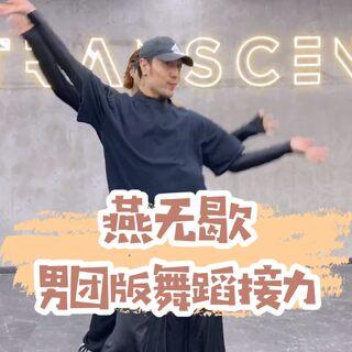 #燕无歇##白小白编舞##中国风爵士舞#《燕无歇》男团版舞蹈接力来啦!@美拍小助手