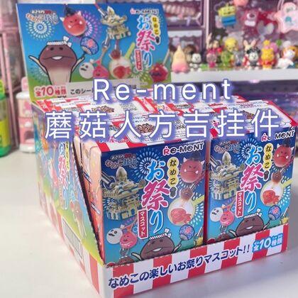 哇呀~是我最爱的菇菇~ 希望你们也可以喜欢~ xswl我一直24689数不出10个 #Rement##蘑菇人方吉##我要上热门#