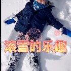 #玩雪啦#听说过滚雪吗,来看看我家小二的滚雪吧????????????????????????????????@美拍小助手 @??葛颂?? @王焕新yt