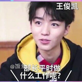 """""""我就是我 与众不同""""#王俊凯##白敬亭##王一博##蔡徐坤#"""