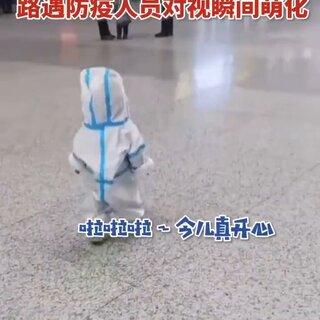 超可爱!1岁萌娃穿防护服坐火车,路遇防疫人员相互对视!太有爱,萌化了。 #萌宝宝##萌宝##家有萌宝宝#