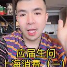 美拍闺蜜局丨#kiki脱口秀#聊一聊上海的消费【1】希望对想来上海发展的毕业生有点帮助❤️ #2021我的人生态度#🌟kiki自营品质店铺4周年超值优惠价满减➕满送等你来:https://meipai.com/s/2dnlv 🍀青汁买6送三: https://meipai.com/s/2j9gr https://h5.meipai.com/emotion/5?source=1021