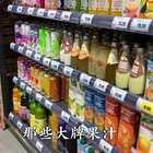 #果汁##超市##测评#