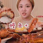 大爱鳗鱼 肉质紧实多汁鲜美#城市美食探索家##小乔的食光#