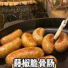 藤椒脆骨肠太好吃了吧!!肥瘦肉分开打成有颗粒感的那种,肥肉的油会爆汁,加了鸡脆骨,妈呀!!口感太棒了~煮的时候一定要注意呀,不要开大火容易爆,保持温度不煮开不盖盖子就行,做了交作业呀~#美食##小白亲子厨房#