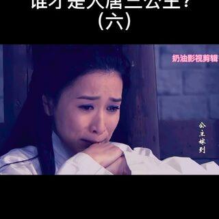 真假公主局👸🏻👸🏻 到底谁才是大唐三公主!#tvb港剧##我要上热门#