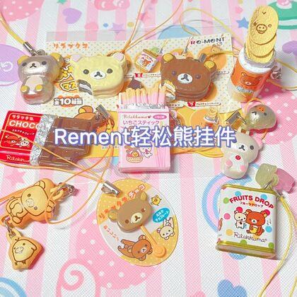 超可爱的一套 我太喜欢啦呜呜呜啊~ #食玩挂件##Rement##轻松熊#