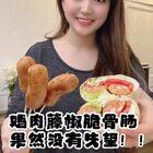 上次做了藤椒肠,大家都反馈好好吃!!今天又研究了鸡肉藤椒脆骨肠~味道太绝了!!#美食##小白亲子厨房#