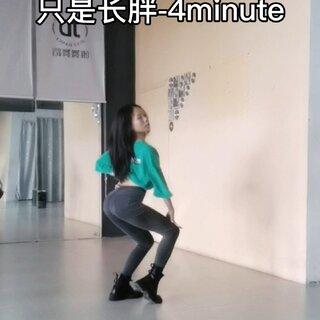 #只是长胖##桃子编舞##零基础爵士舞#@美拍小助手