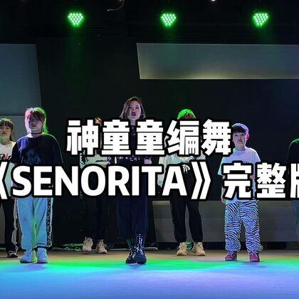 #神童童编舞##Senorita ##爵士舞#谈恋爱就要跳甜甜的舞!@美拍小助手