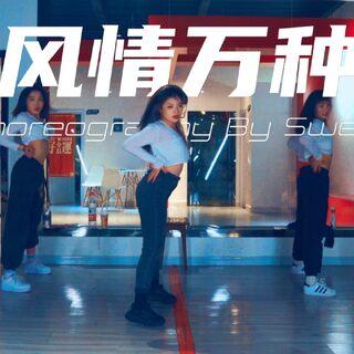 王甜编舞作品《风情万种》#原创编舞##爵士舞##CUBE舞室#