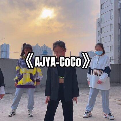 #胡博文编舞##江油黑盒子舞室##少儿hiphop#我们的跳不过孩子系列又来更新啦、碰到一个夕阳??、美翻!@美拍小助手
