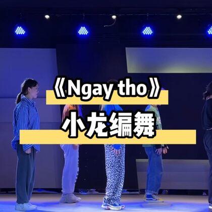#Ngay tho##小龙编舞#怎么肚肚变得这么大了呢??@美拍小助手