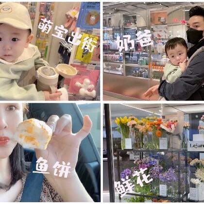 【赞评抽位宝宝送雀巢可可粉一盒】 https://shop205476595.taobao.com #韩国vlog##吃秀##萌宝#