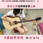 新手小白吉他指法练习。适合成年人的练习曲。#吉他基本功##成人学吉他##吉他入门教学##深圳吉他培训班##吉他0基础教学##吉他教学#