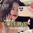 https://shop70285210.taobao.com/ 专业颜料联名唇泥 肤色无优势的姐妹闭眼冲了!拍2减5元 #小乔的分享##彩妆#
