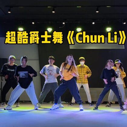#爵士舞##沐颜编舞#??:Chun Li  跳舞只要坚持下去、所有的美好都会和你相遇??#江油黑盒子舞室#