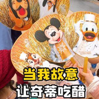 当我去迪士尼故意让奇蒂吃醋,没想到最后哭的是我??#上海迪士尼乐园##搞笑##生活#