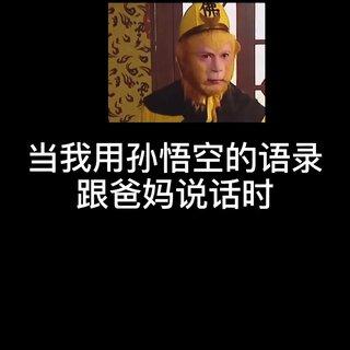 吃俺老孙一棒! #西游记#