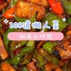 湖南人的检验标准:吃没吃过小炒肉!还没有的面壁回来吃~#湖南##湘菜##下饭菜#