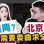 美拍闺蜜局丨为什么停更了这么久?因为这段时间经历了生活和工作上的低潮期,也非常影响我和刘老师的相处。尽管我们非常幸运,看起来在北京过的有滋有味,我们还是做了重大决定!我们要离开北京了!#姐妹们的吐槽大会#