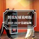 #快乐星球##简单编舞##hiphop基础#@舞蹈频道官方账号 @美拍小助手 编舞: @DoubleTrouble-KE