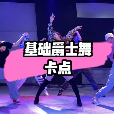 【DINA姐姐美拍】#零基础爵士舞##bon编舞#不要为...
