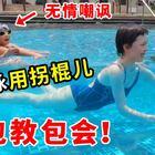 这招太厉害了我终于学会了游泳哈哈哈哈哈,谢谢pp教练,谢谢围观的小朋友(小朋友的出镜镜头 征得了小朋友本人的同意#学游泳##搞笑#