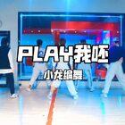 我来更新了!你pick哪个男生?#小龙编舞##蔡依林##play#