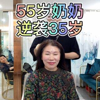 55岁奶奶大改变,挑战35岁#我要上热门@美拍小助手#
