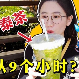 #美食##泰式柠檬茶##复刻# 排队9小时才能买到的泰式柠檬茶,又让我复刻出来了! 做法超简单,就是费手! 做一次感觉一天的运动量都够了!#美食##泰式柠檬茶##复刻#