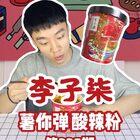 试吃李子柒骨汤酸辣粉,味道超级棒喔~! #豆豆带你吃1000种速食 ##泡面##酸辣粉#@美拍小助手