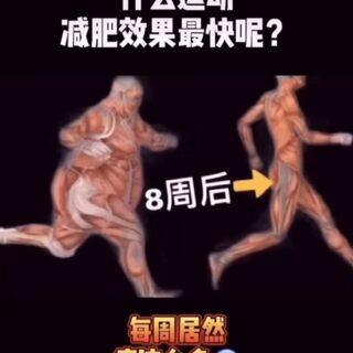 到底什么运动#减肥#效果最好呢?推荐你一套10倍燃脂的hiit训练在家#暴汗燃脂瘦全身#@美拍小助手 @美拍小幫手